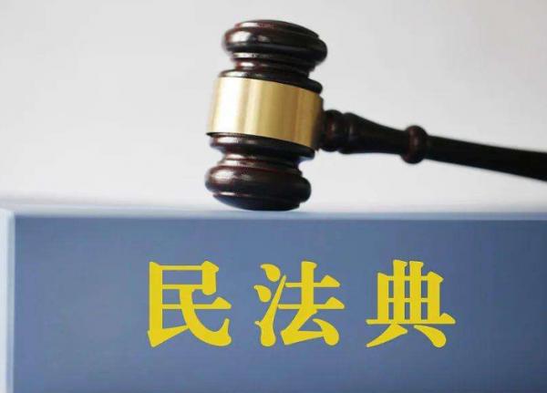 民法典法中对企业的影响