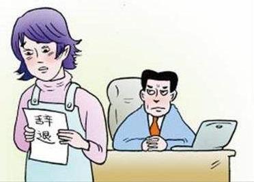 企业招录的女职工怀孕后,可以解除劳动关系吗?