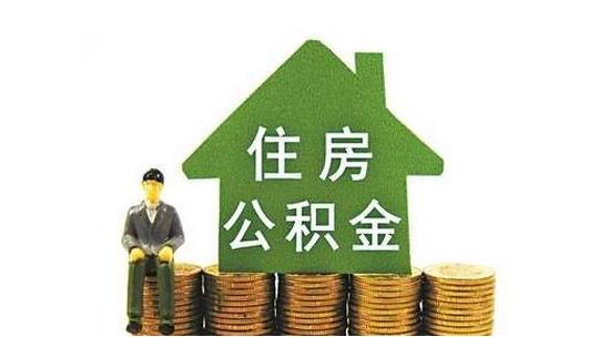 使用住房公积金贷款的流程